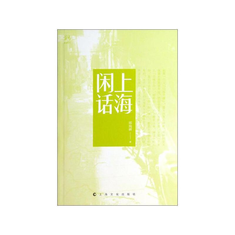 上海闲话 邵宛澍【好评返5元店铺礼券】