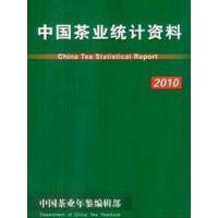 中国茶业统计资料2010