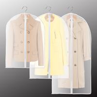 塑料防尘套大衣防尘袋衣服衣物防尘罩挂衣收纳袋半透明可水洗
