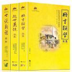 国学经典:格言联璧全集+处世悬镜+世说新语国学经典书籍格言书