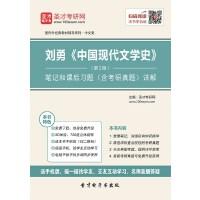 刘勇《中国现代文学史》(第2版)笔记和课后习题(含考研真题)详解-在线版_赠送手机版(ID:131759)