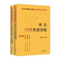 中公2018江西省公务员录用考试申论 行政职业能力测验 15天快速突破 2本套