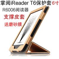 20190714053919337掌阅iReader t6保护套壳6英寸第二代纯屏电子纸书R6006阅读器皮套