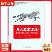 深入浅出SSD:固态存储核心技术、原理与实战 SSDFans 9787111599791 机械工业出版社 新华书店 品