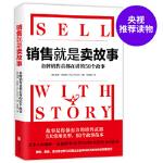 【新书店正版】销售就是卖故事 【美】保罗・史密斯(Paul Smith)著 任海英 北京联合出版有限公司 978755