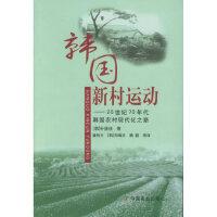 韩国新村运动:20世纪70年代韩国农村现代化之路 (韩)朴振焕 ,潘伟光 中国农业出版社 9787109100305