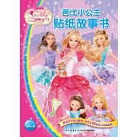 芭比小公主贴纸故事书:十二个跳舞的公主