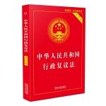 中华人民共和国行政复议法・实用版(2018版)