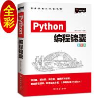 Python编程锦囊(全彩版)