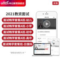 中公网校2021年上教师资格证面试网校视频课程 初中