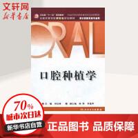 口腔种植学(研究生) 人民卫生出版社