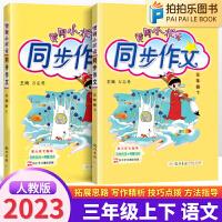 黄冈小状元同步作文三年级语文上册下册2本 人教版