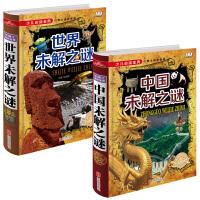 世界未解之谜小学生版 全套2册大全集 中国青少版正版书 ufo人类宇宙 青少年儿童书籍探索与发现 7-9-10-12-