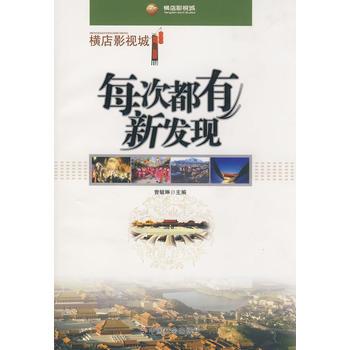 每次都有新发现 曾毓琳 中国社会出版社 正版书籍.好评联系客服优惠.谢谢.