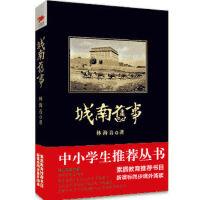 【二手书8成新】城南旧事 林海音 陕西师范大学出版社