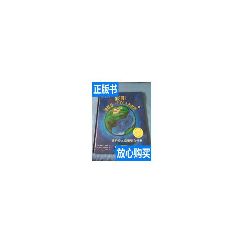 [二手旧书9成新]假如地球是一个100人的村庄 /戴维·J.史密斯,希 正版旧书,放心下单,如需书籍更多信息可咨询在线客服。
