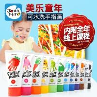 美乐(JoanMiro)儿童手指画颜料无毒可水洗宝宝手指印画册绘画水彩颜料套装
