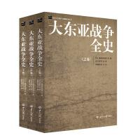 大东亚战争全史(全三册)