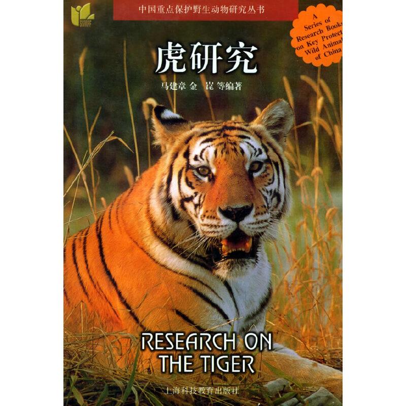 虎研究/中国重点保护野生动物研究丛书