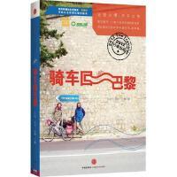 骑车回巴黎(走路太慢,开车太快,单车骑行——两个技术宅男的热血梦)(附赠知名漫画家高毓林亲手绘制北京到巴黎的路书)中信