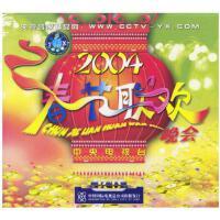 2004中央电视台:春节联欢晚会 4VCD 春晚 光盘