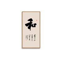 新中式禅意书法挂画茶室会所装饰画客厅背景墙壁画佛字画玄关佛堂
