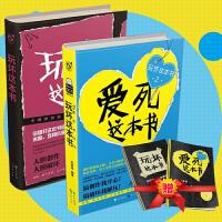 玩坏这本书1+2全2册爱死这本书 创意成人解压书籍 互动类抖音同款玩具书 做了这本书原创中国版 艺术创作D
