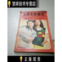 【正版古旧书二手书85新】女装毛衫编织 /不详 轻工业出版社