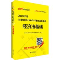 中公2018全国初级会计专业技术资格考试辅导教材经济法基础