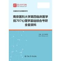2021年南京医科大学第四临床医学院707心理学基础综合考研全套资料汇编(含本校或名校考研历年真题、指定参考教材书笔记