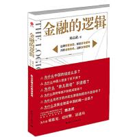 【新书店正版】金融的逻辑陈志武9787801739117国际文化出版公司