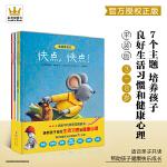 我要做自己系列图画书(全7册) 0-2-3-5-6周岁幼儿园宝宝早教启蒙认知睡前故事书 儿童读物图书幼儿园好习惯故事书