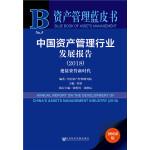资产管理蓝皮书:中国资产管理行业发展报告2018