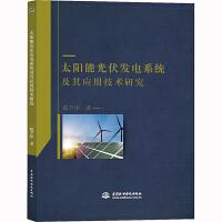 太阳能光伏发电系统及其应用技术研究