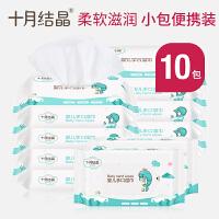 婴儿湿巾小包随身装手口宝宝便携湿纸巾25抽*10包a240
