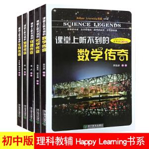 全套5册课堂上听不到的传奇 初中版 Happy Learning书系 物理 化学 数学 生物 地理 中学生课外阅读教辅 中学理科教材 初中教辅