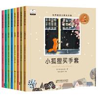 全套8册世界童话大师名作集 小狐狸买手套 大象巴巴故事全集 小熊 童话故事书 小学生幼儿园 大班儿童绘本6-8 睡前故