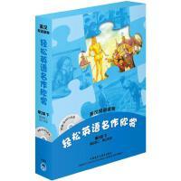 轻松英语名作欣赏(第2级下)(英汉双语读物)(配光盘)9787513501149
