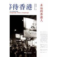 等待香港:永远的香港人(精装纪念版)