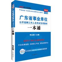 广东省事业单位中公2018广东省事业单位考试专用教材一本通