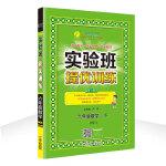 实验班提优训练 小学 数学 六年级 (下) 苏教版JSJY 春雨教育・2020春