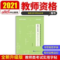 中公教育2020教师字帖系列:教师汉字书写5500字(全新升级)