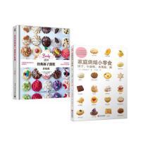 法国经典杯子蛋糕轻松做 巴黎甜点蛋糕配方 杯子蛋糕制作大全书 西点烘焙教程书+家庭烘培小零食:饼干、小蛋糕、水果挞、派