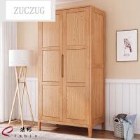 ZUCZUG实木衣柜橡木2门 北欧简易衣柜收纳中式卧室家具衣柜衣橱
