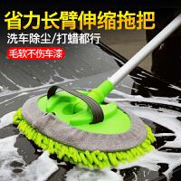 加长型洗车拖把多功能伸缩长柄软毛擦拖把除尘掸子不伤汽刷专用