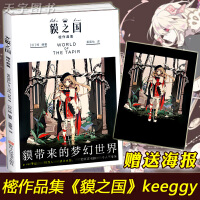 【赠海报】正版 �谱髌芳�《貘之国》keeggy的个人商业插画集 貘之国画集 唯美日本二次元临摹手绘动漫画册pixiv画