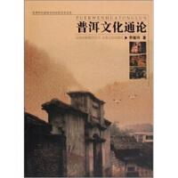 【二手旧书9成新】普洱文化通论 李娅玲 9787222059825 云南人民出版社