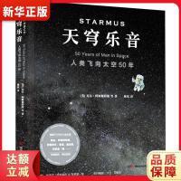 【新�A自�I】天穹�芬簦喝祟��w向太空50年,湖南科技出版社,[美]尼��阿姆斯特朗 等