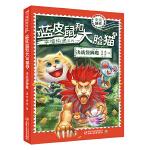 幸福快递系列・蓝皮鼠和大脸猫4 决战袋狮魔