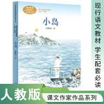 小岛 五年级上册 陆颖墨著 统编版语文教材配套阅读 课外 课文作家作品系列